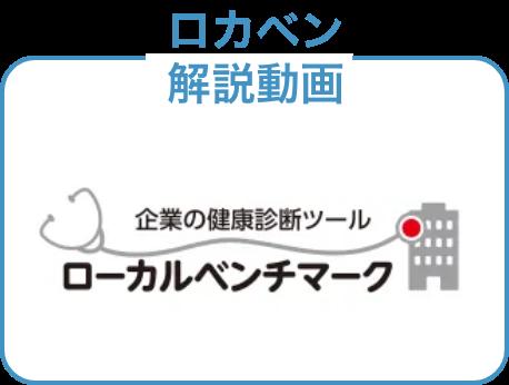 ロカベン解説動画
